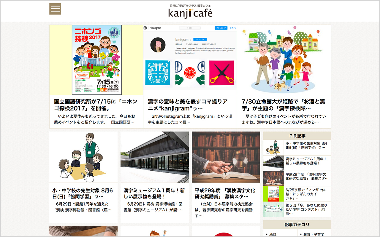 漢字カフェ