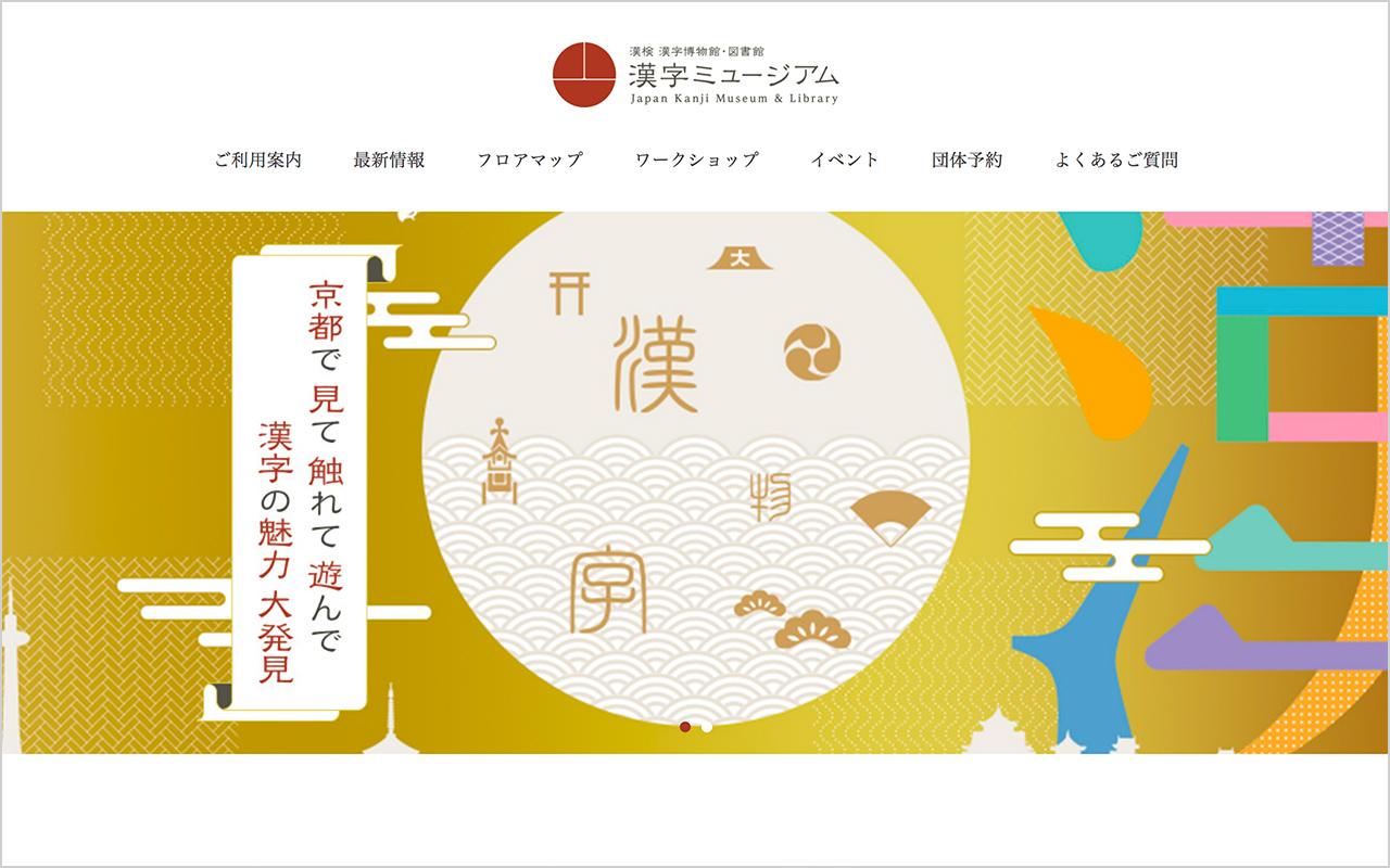 漢字ミュージアム公式サイト