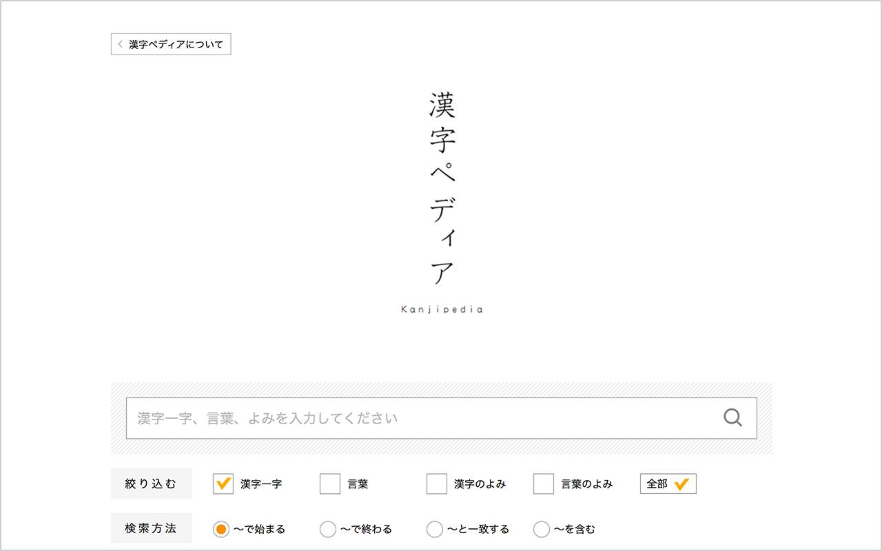 漢字ペディア