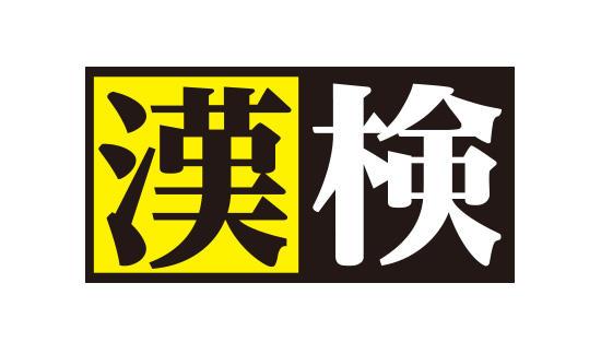 公益財団法人 日本漢字能力検定協会様