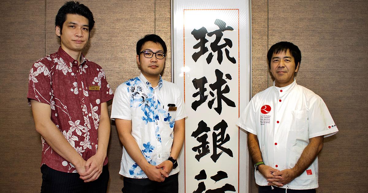 株式会社 琉球銀行様