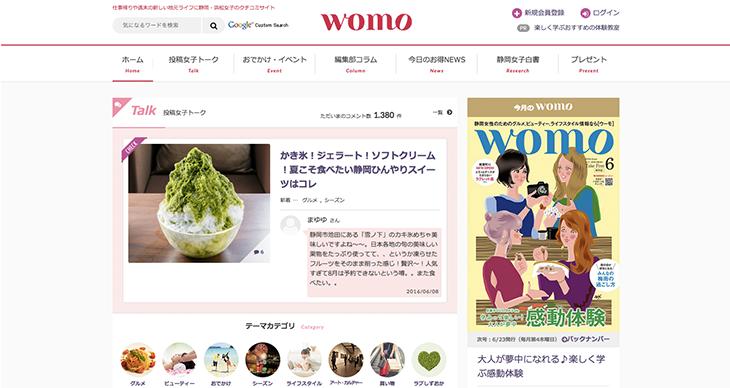 case_shizuoka-online_img02.png