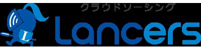 ランサーズ株式会社様