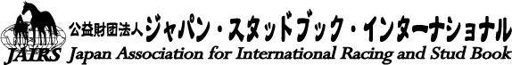 公益財団法人ジャパン・スタッドブック・インターナショナル様