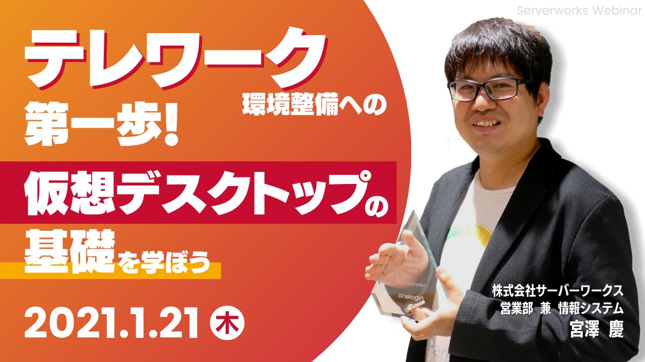 【1月21日】『テレワーク環境整備への第一歩!仮想デスクトップの基礎を学ぼう』を開催します