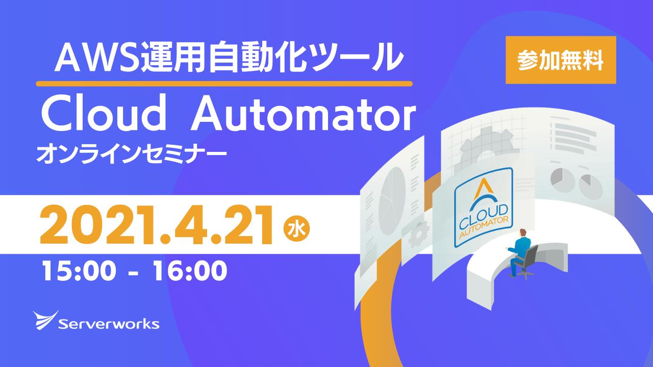 【4月21日】AWS運用自動化ツール「Cloud Automator」のオンラインセミナーを開催します