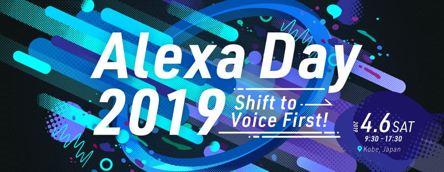 【4月6日神戸】Alexa Day 2019をサポーターとして応援します!