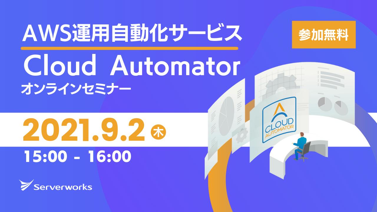【9月2日】AWS運用自動化サービス「Cloud Automator」のオンラインセミナーを開催します