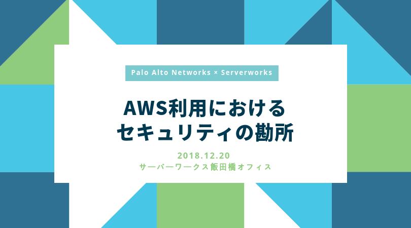 【12/20東京】「AWS利用におけるセキュリティの勘所」セミナーを開催いたします