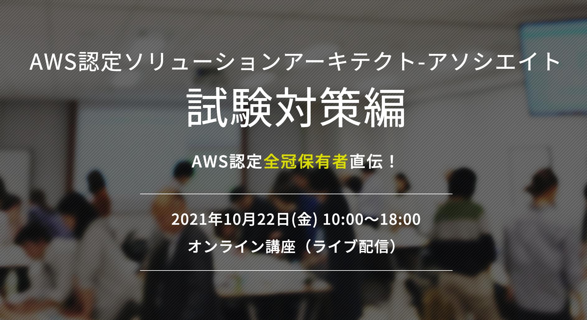 【10月22日】当社の小倉がAWS認定ソリューションアーキテクト-アソシエイト試験対策編の講師を務めます