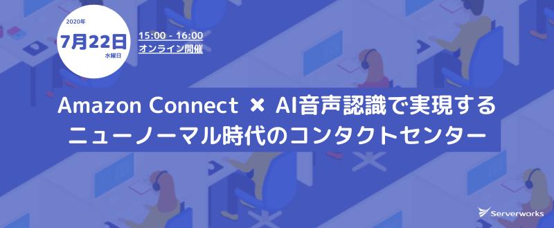 【7月22日】「Amazon Connect × AI音声認識で実現するニューノーマル時代のコンタクトセンター」オンラインセミナーを開催します