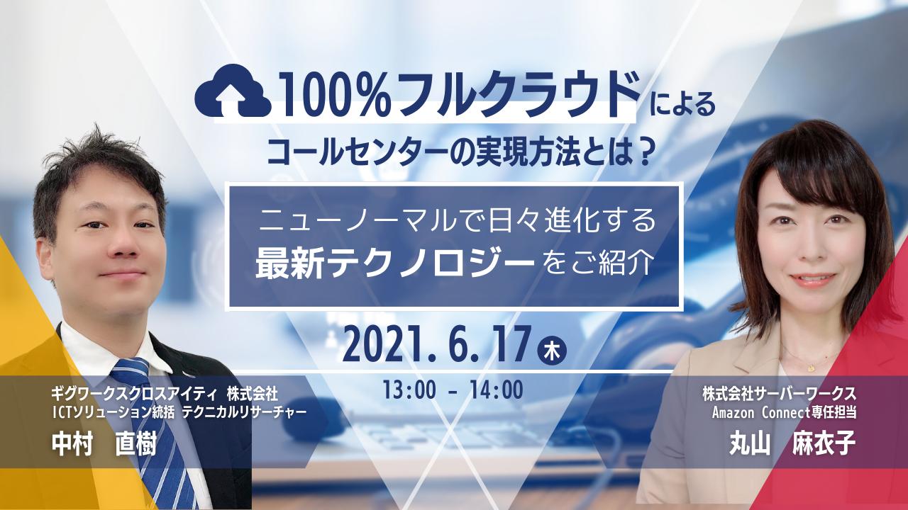 【6月17日】「100%フルクラウドによるコールセンターの実現方法とは? ~ニューノーマルで日々進化する最新テクノロジーをご紹介~」ウェビナーを開催します