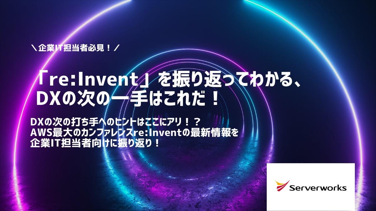 【12月21日】『「re:Invent」を振り返ってわかる、DXの次の一手はこれだ!』ウェビナーを開催します
