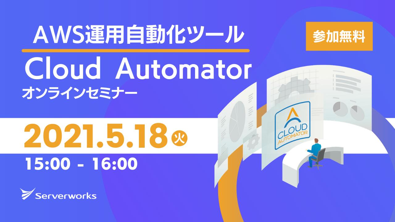 【5月18日】AWS運用自動化ツール「Cloud Automator」のオンラインセミナーを開催します