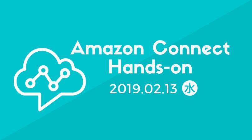 【2月13日 東京開催】Amazon Connect ハンズオンセミナーを開催します