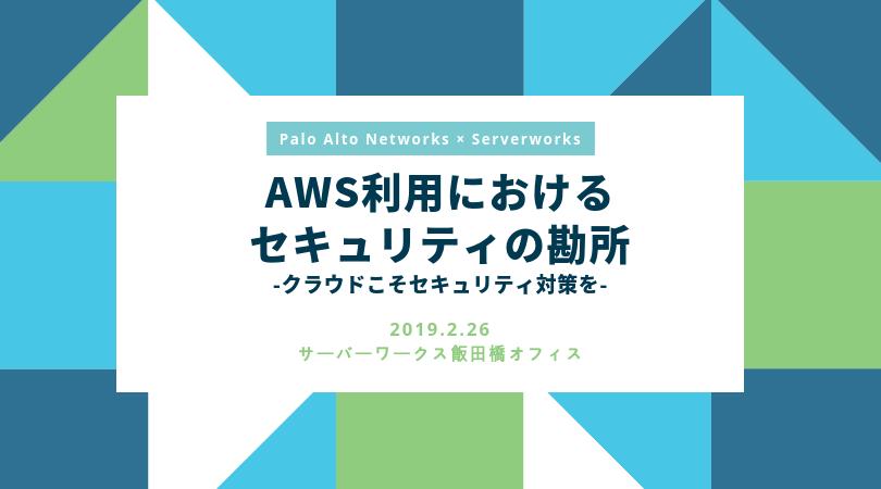 【2月26日 東京】「AWS利用におけるセキュリティの勘所」セミナーを開催いたします