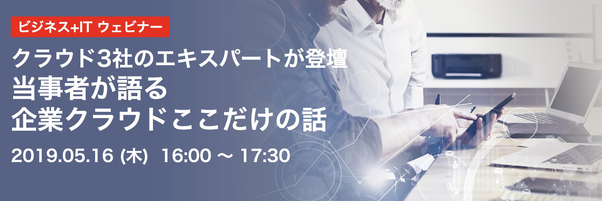 【5月16日】当社の加藤がビジネス+IT のウェビナーにてパネリストとして参加いたします