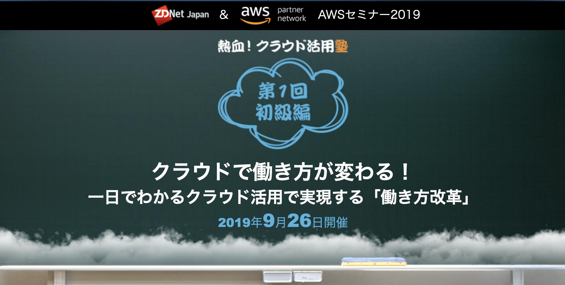 【9月26日 東京】クラウドで働き方が変わる!一日でわかるクラウド活用で実現する「働き方改革」にて当社の営業 加藤が登壇いたします