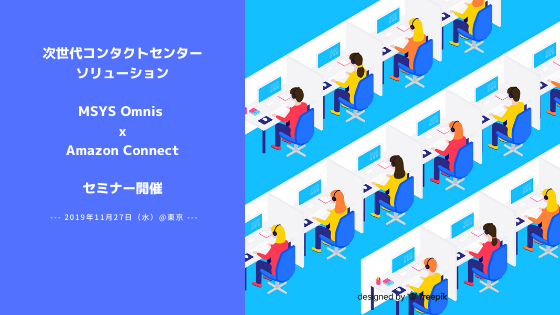 【11月27日東京】「次世代コンタクトセンターソリューション MSYS Omnis x Amazon Connect」セミナーを開催いたします