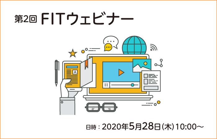 【5月28日】「第2回FITオンラインセミナー」に当社代表取締役社長大石が登壇します