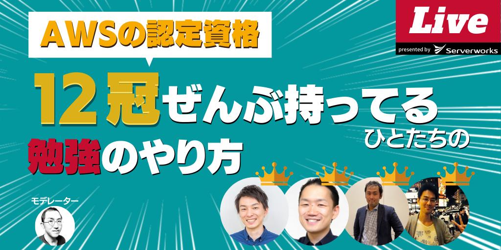 【2020年版】日本に14人しかいないトップエンジニアが4人も集まる!?聞けば納得「AWSプロフェッショナルへの道」