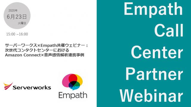 【6月23日】「サーバーワークス×Empath共催ウェビナー: 次世代コンタクトセンターにおけるAmazon Connect×音声感情解析連携事例」にて当社の丸山が登壇いたします