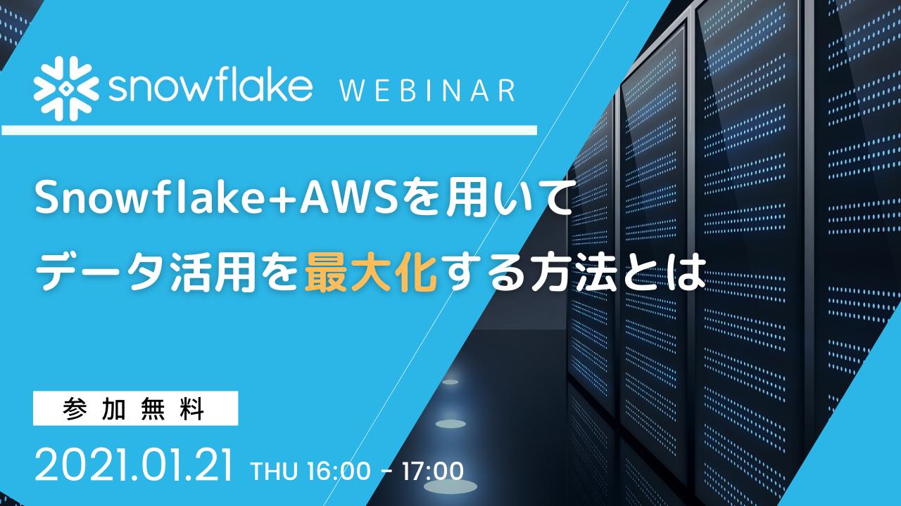 【1月21日】『Snowflake+AWSを用いてデータ活用を最大化する方法とは』ウェビナーを開催します