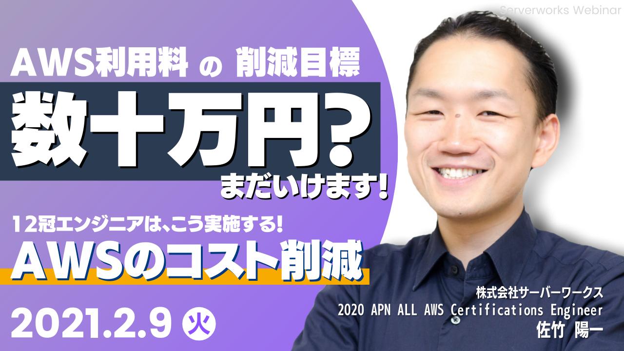 【2月9日】『「AWS利用料の削減目標が数十万円?まだいけます」12冠エンジニアはこう実施する、AWSのコスト削減。』ウェビナーを開催します