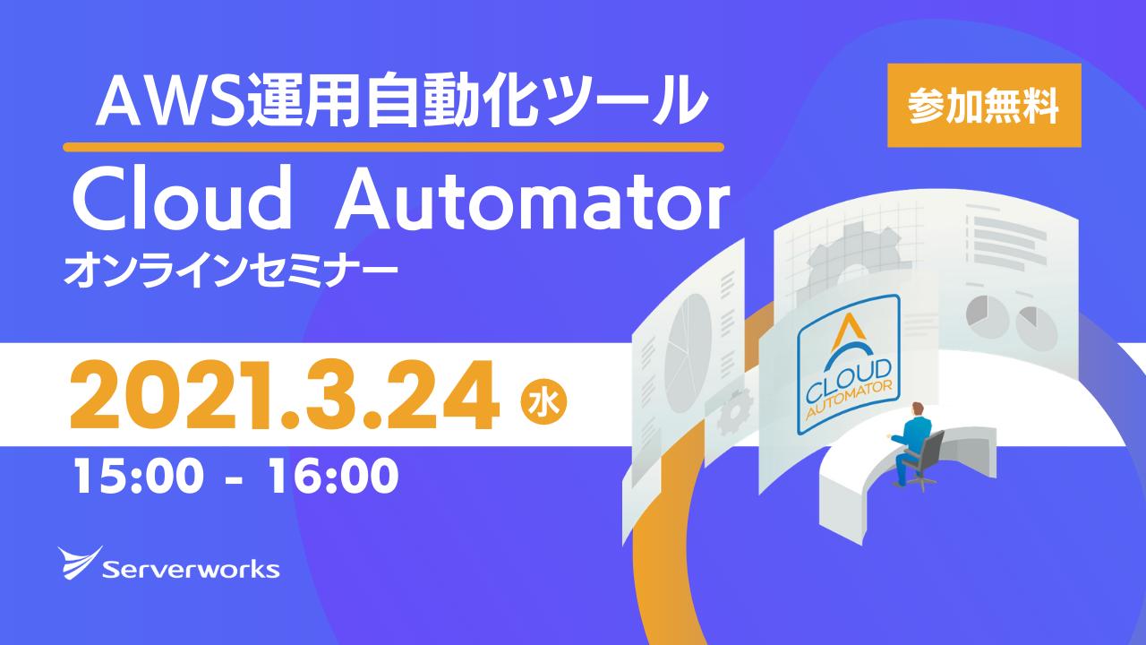 【3月24日】AWS運用自動化ツール「Cloud Automator」のオンラインセミナーを開催します