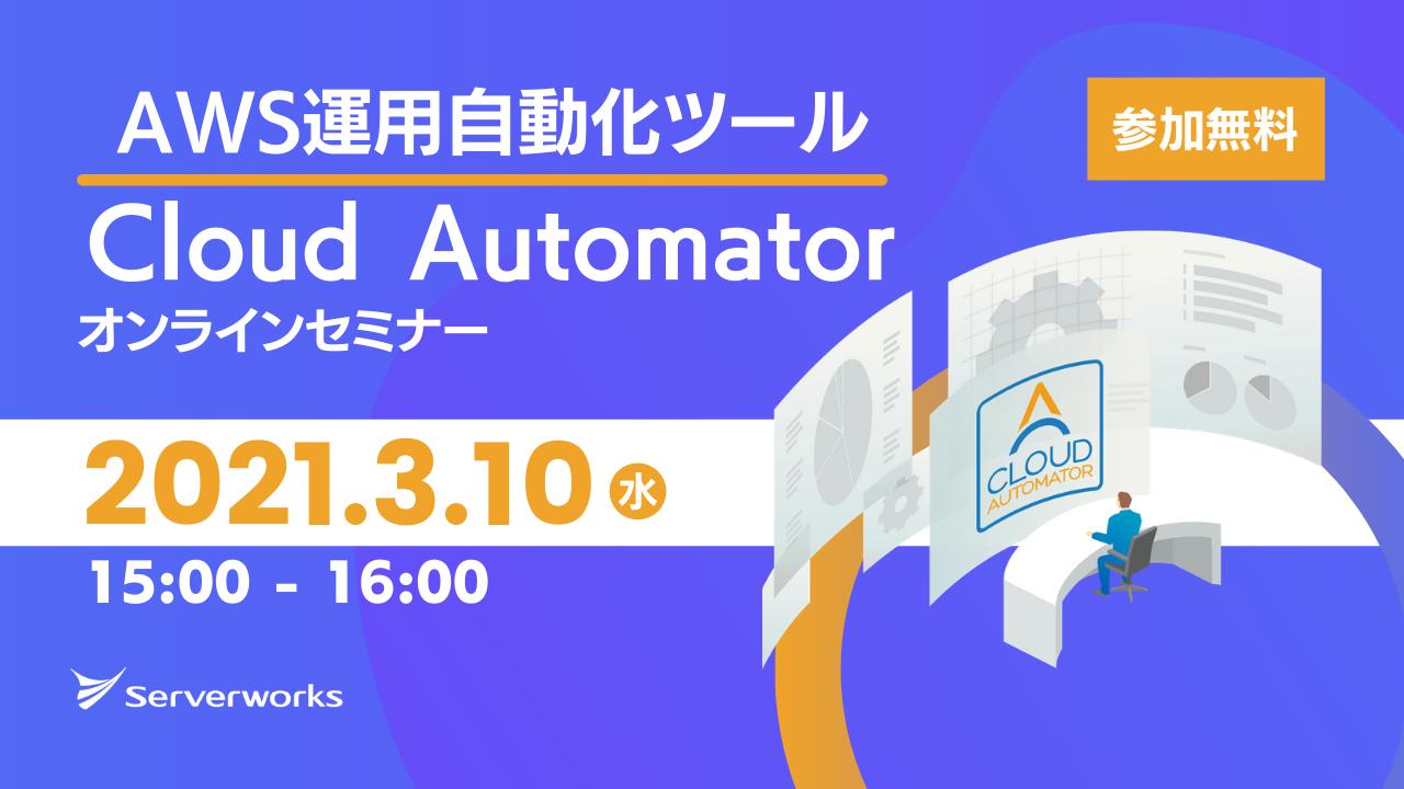 【3月10日】AWS運用自動化ツール「Cloud Automator」のオンラインセミナーを開催します