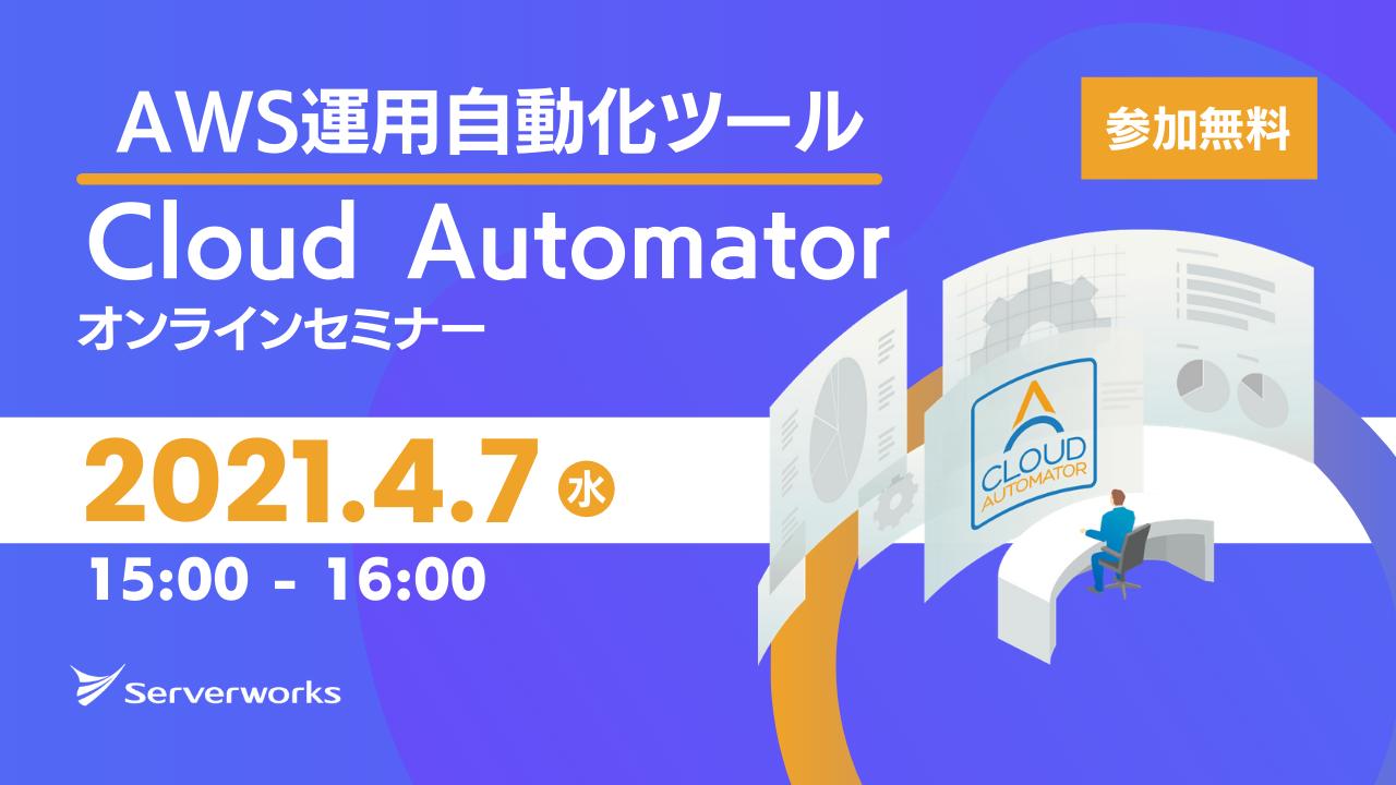 【4月7日】AWS運用自動化ツール「Cloud Automator」のオンラインセミナーを開催します
