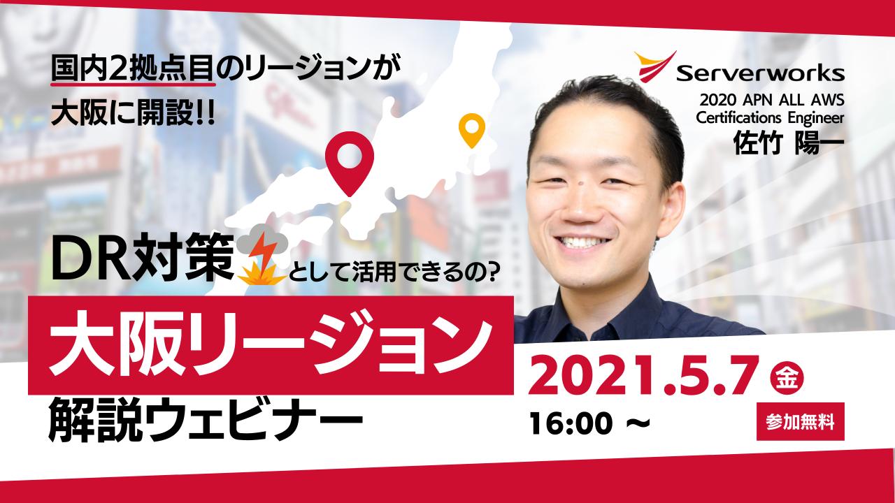 【5月7日】【再演】『国内2拠点目のリージョンが大阪に開設!! DR対策として活用できるの?大阪リージョン解説ウェビナー』を開催します。