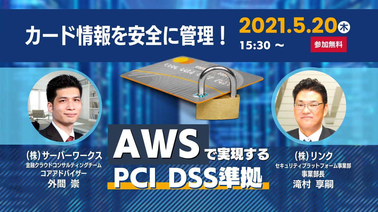 【5月20日】【再演】『カード情報を安全に管理!AWSで実現するPCI  DSS準拠』ウェビナーを開催します