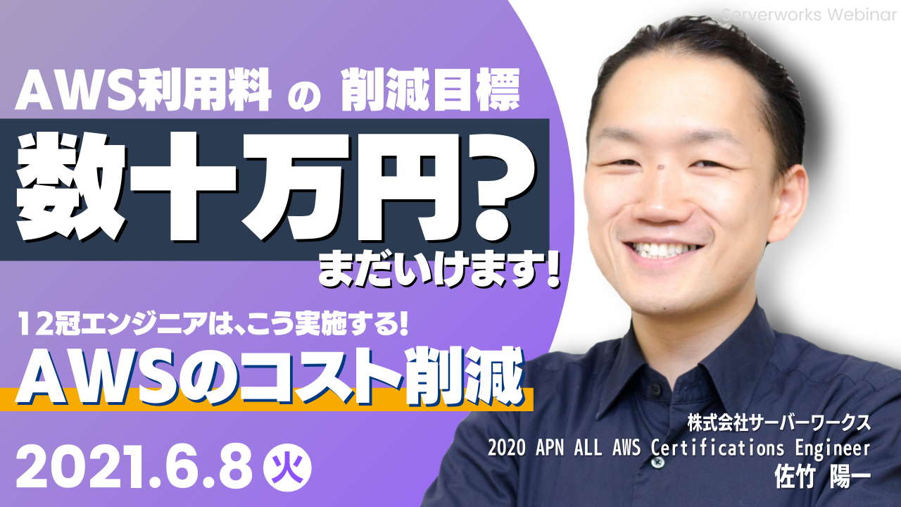 【6月8日】『「AWS利用料の削減目標が数十万円?まだいけます」12冠エンジニアはこう実施する、AWSのコスト削減。』ウェビナーを開催します