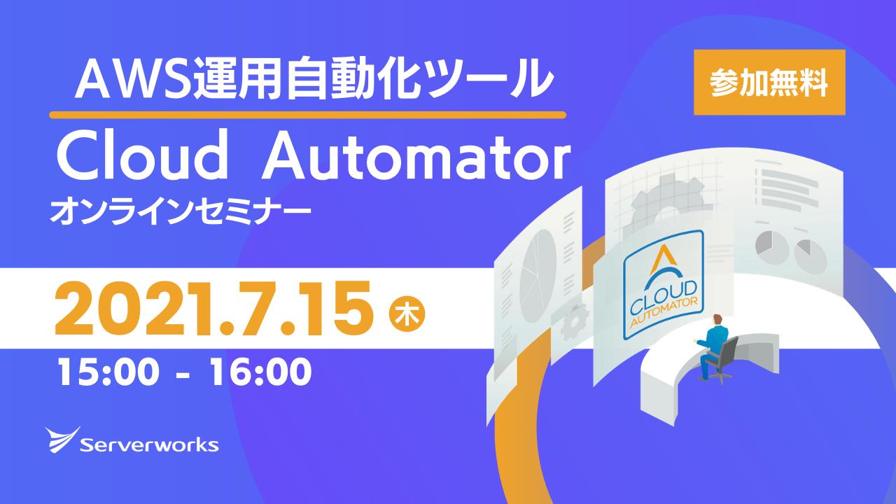 【7月15日】AWS運用自動化ツール「Cloud Automator」のオンラインセミナーを開催します