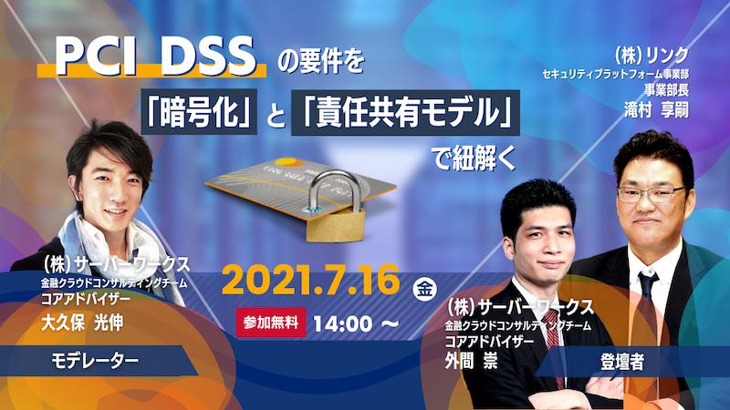 【7月16日】「PCI DSSの要件をAWSの「暗号化」と「責任共有モデル」で紐解く」ウェビナーを開催します