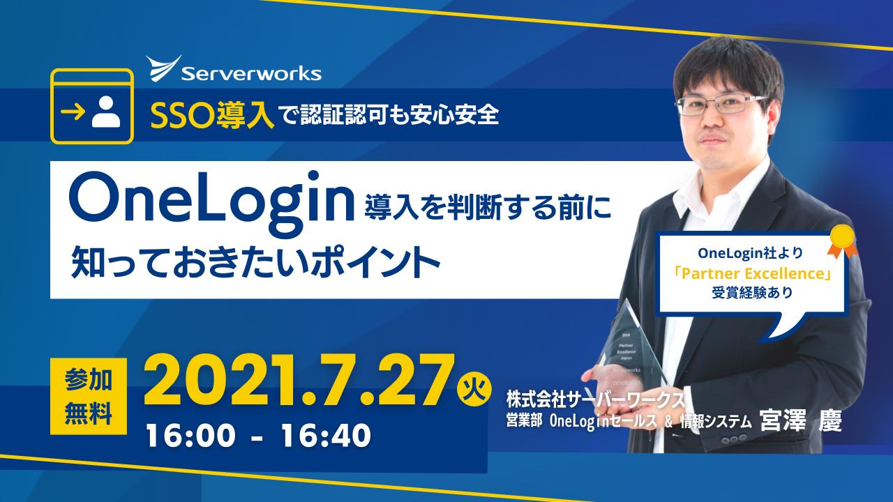 【7月27日】「OneLogin導入を判断する前に知っておきたいポイント SSO導入で認証認可も安心安全」ウェビナーを開催します