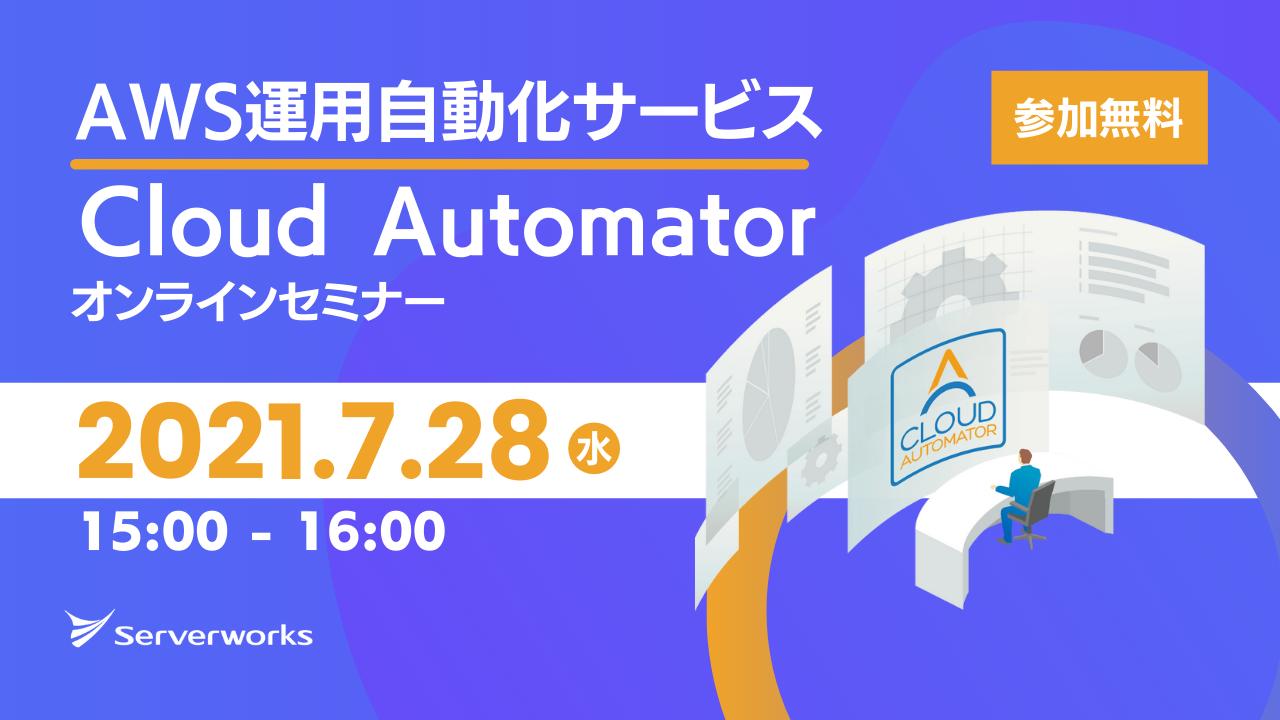 【7月28日】AWS運用自動化サービス「Cloud Automator」のオンラインセミナーを開催します