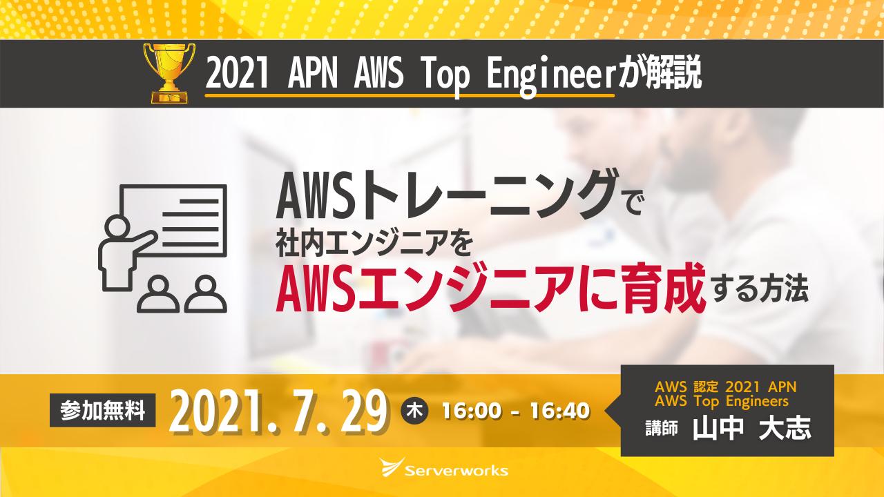 【7月29日】「AWSトレーニングで社内エンジニアをAWSエンジニアに育成する方法」ウェビナーを開催します