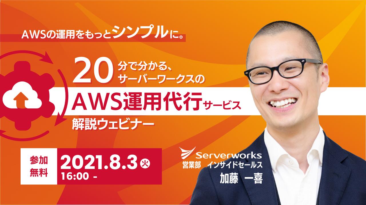【8月3日】【再演】「AWSの運用をもっとシンプルに。20分で分かる、サーバーワークスのAWS運用代行サービス解説」ウェビナーを開催します