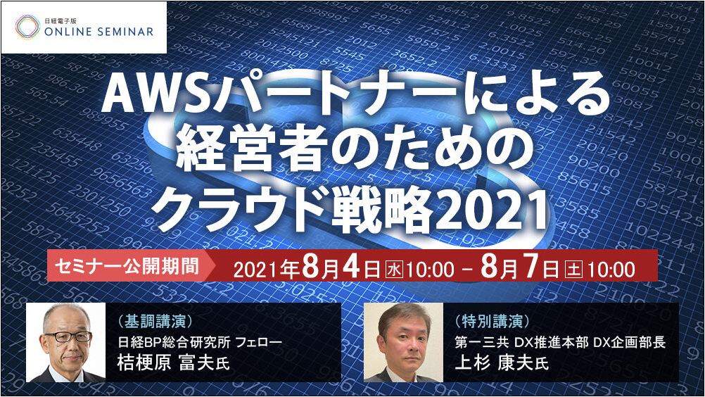 【8月4,5,6日】日経電子版オンラインセミナー 「AWSパートナーによる経営者のためのクラウド戦略2021」に当社の大石が登壇します