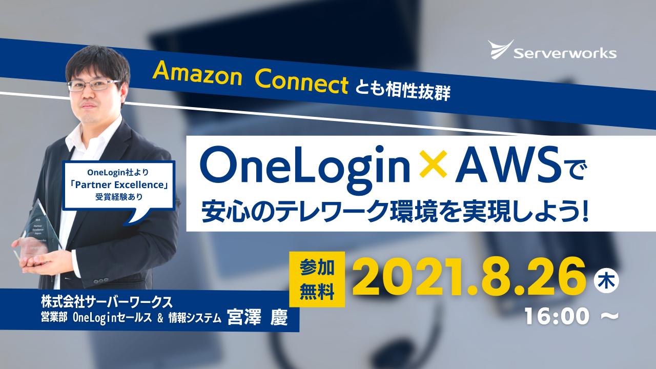 【8月26日】【再演】『Amazon Connect とも相性抜群 OneLogin × AWS で安心のテレワーク環境を実現しよう!』ウェビナーを開催します