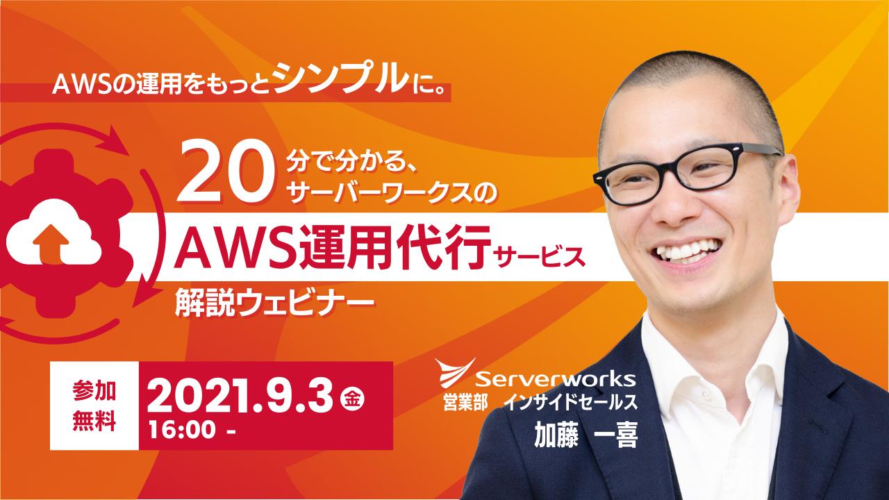 【9月3日】【再演】「AWSの運用をもっとシンプルに。20分で分かる、サーバーワークスのAWS運用代行サービス解説」ウェビナーを開催します