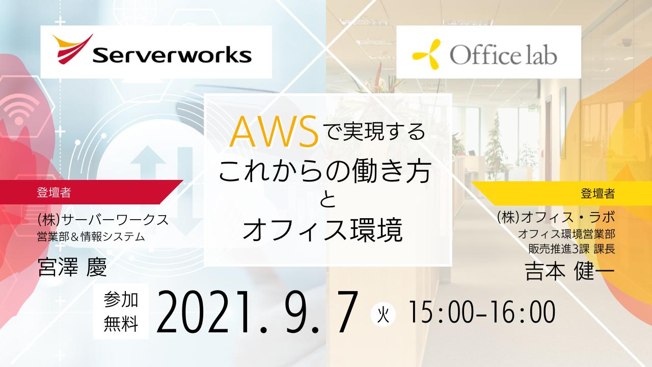 【9月7日】「AWSで実現するこれからの働き方とオフィス環境」ウェビナーを開催します