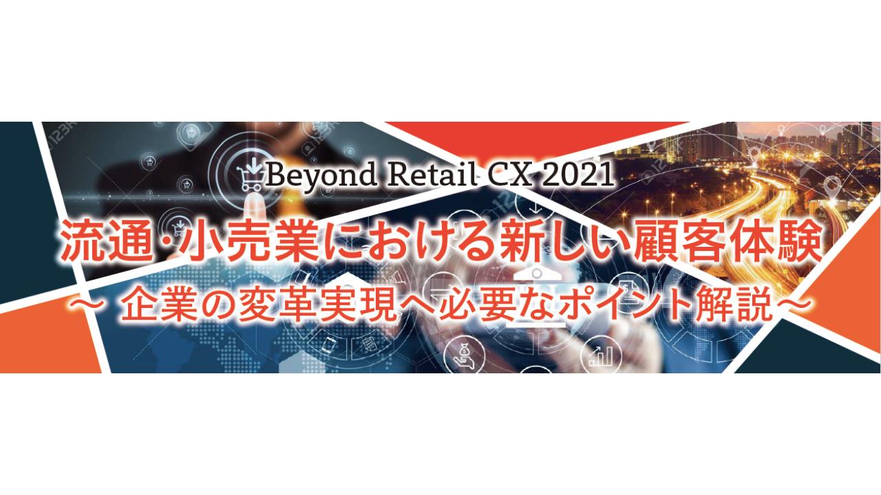 【9月15日】「Beyond Retail CX 2021 流通・小売業における新しい顧客体験」ウェビナーに登壇いたします