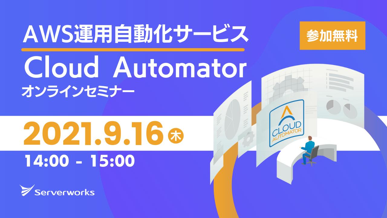 【9月16日】AWS運用自動化サービス「Cloud Automator」のオンラインセミナーを開催します