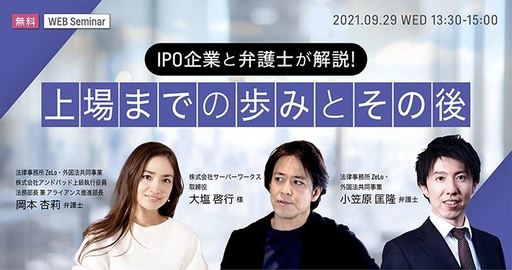 【9月29日】「IPO企業と弁護士が解説!上場までの歩みとその後」ウェビナーに取締役の大塩が登壇します