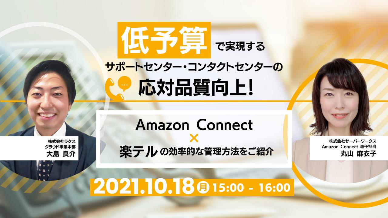 【10月18日】【再演】「低予算で実現するサポートセンター・コンタクトセンターの応対品質向上! ~ Amazon Connect × 楽テルの効率的な管理方法をご紹介 ~」ウェビナーを開催します