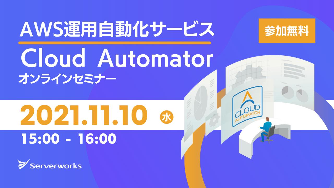 【11月10日】AWS運用自動化サービス「Cloud Automator」のオンラインセミナーを開催します