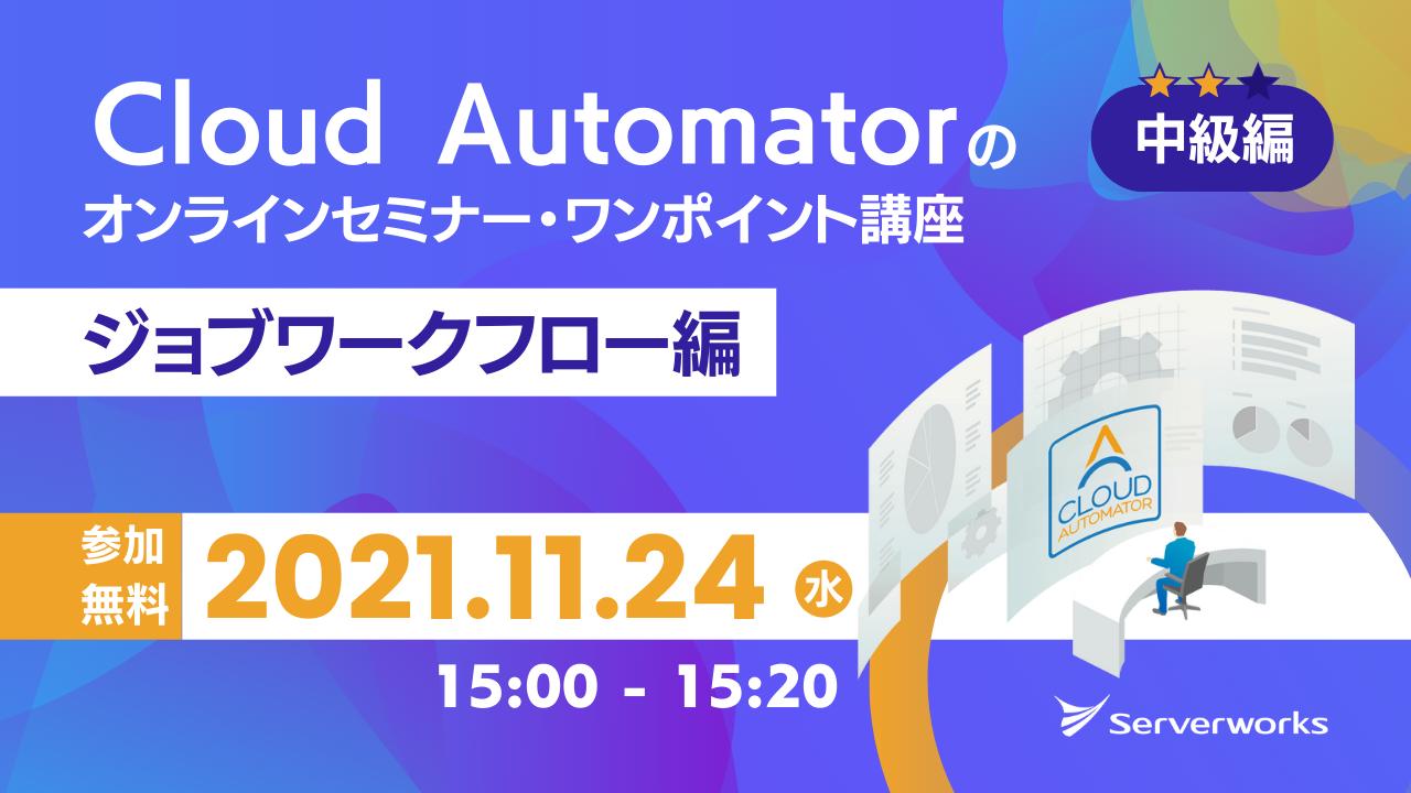 【11月24日】AWS運用自動化サービス「Cloud Automator」のオンラインセミナー・ワンポイント講座(ジョブワークフロー編)を開催します